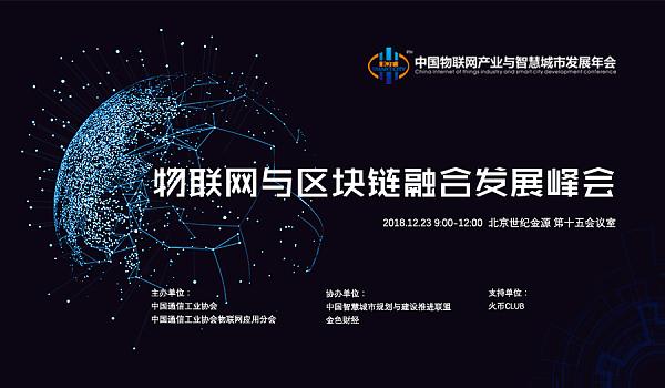 物联网与区块链融合发展峰会【全国物联网年会专题论坛】