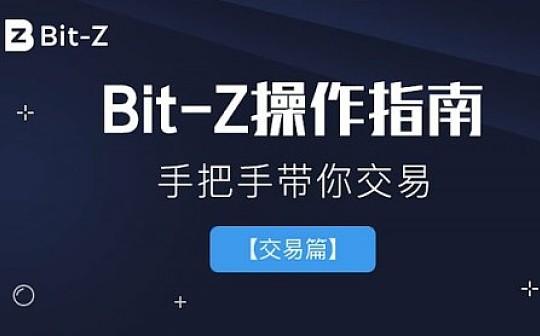Bit-Z操作指南:手把手带你交易