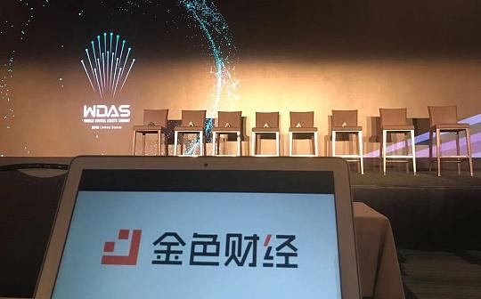 第二届世界数字资产峰会(WDAS 2)-旧金山 金色财经图文直播