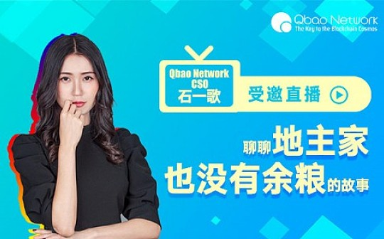 Qbao Network CSO 石一歌受邀直播:聊聊地主家也沒有余糧的故事