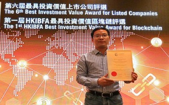 私家云荣获香港2018 HKIBFA 年度最佳落地应用生态建设奖