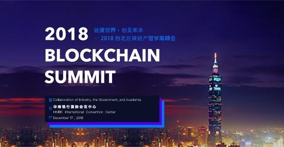 """""""链结世界 创见未来""""区块链产官学高峰会在台北"""