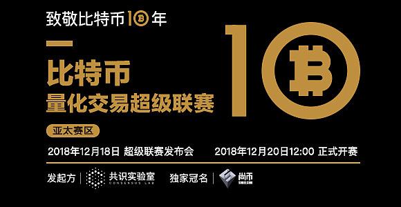 致敬比特币十周年,量化交易超级联赛(亚太赛区)