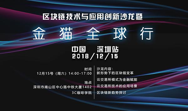 区块链技术与应用创新会议暨金猫全球行活动-深圳站