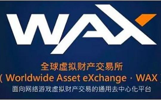 WAX|游戏道具交易所(WAX)的ETH交易对逆势上涨370%