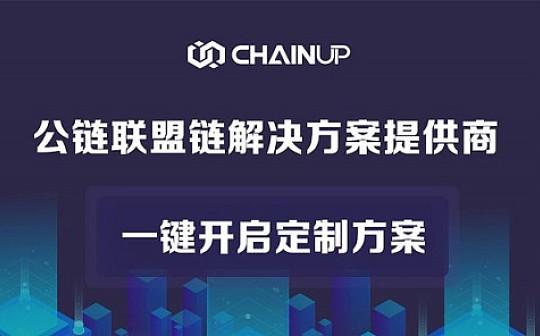ChainUP提供公链联盟链解决方案 一键开启定制方案