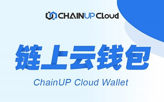 ChainUP Cloud Wallet开通OTC功能