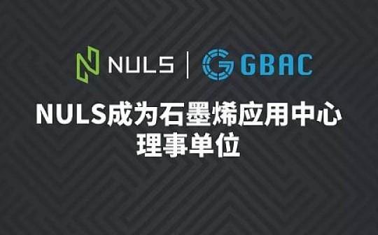 NULS加入石墨烯应用中心并成为理事单位