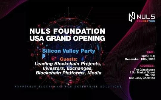 链接硅谷力量 逐浪大潮之巅∣NULS基金会(美国)开幕式暨硅谷晚宴即将召开