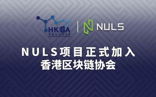 NULS正式加入香港区块链协会(HKBA)
