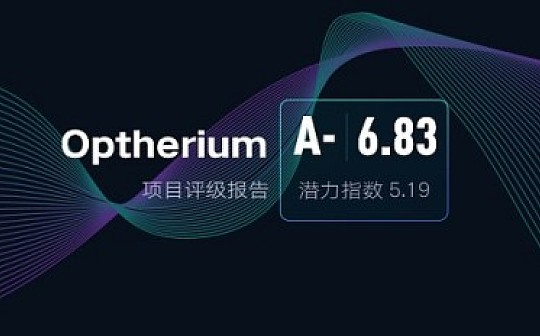 Optherium:区块链上高效快捷的金融服务平台 | ONETOP评级
