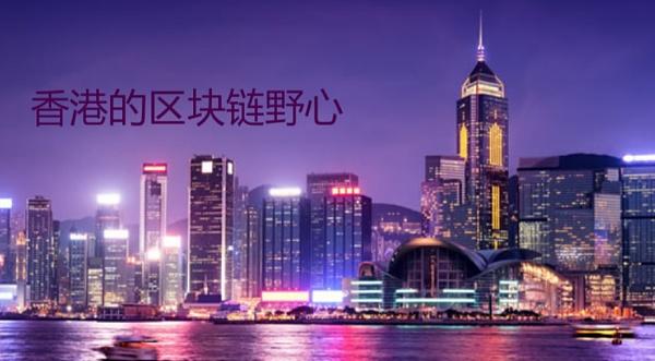 香港的区块链野心:再次飞跃的新拐点