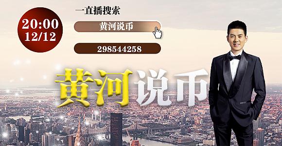"""""""黄河说币""""第三十五期:经济学十大原理"""
