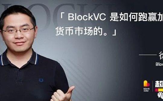 BlockVC 创始人徐英凯:BlockVC 是如何跑赢加密货币市场的   超人物
