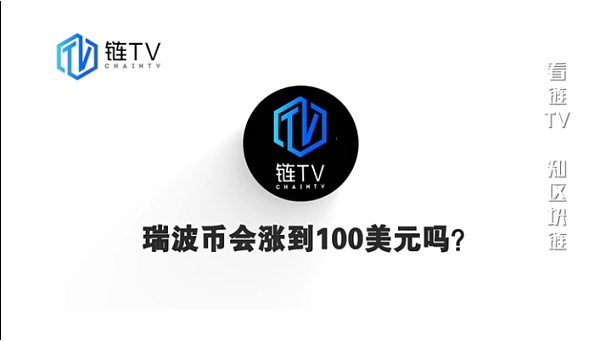 TV智库 | 瑞波币会涨到100美元吗?(链TV)