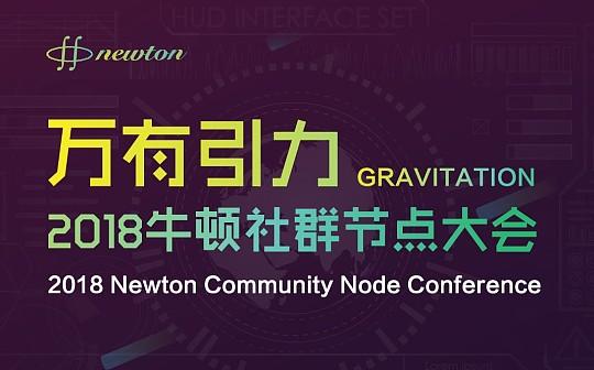 """牛顿社群举行""""2018年牛顿社群节点大会"""""""