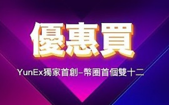 "SNET上线YunEx折扣交易区""优惠买""—低至1折买币"