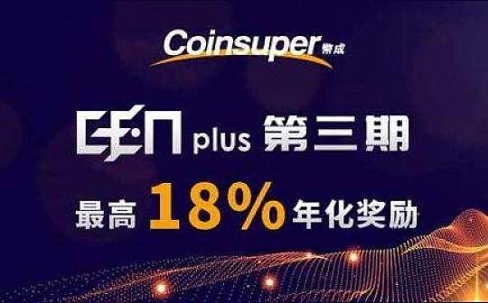 18%固定年化 | CEN plus第三期高奖励回馈投资者