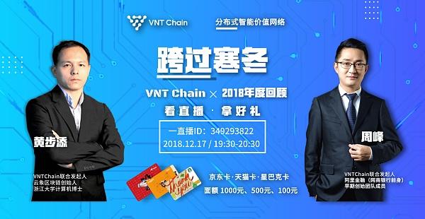 """""""跨过寒冬——VNT Chain·2018年度回顾""""视频直播"""