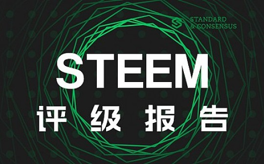 Steem 裁员近 70% Token 经济系统仍需完善|标准共识评级调整