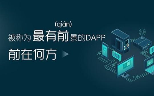 被称为最有前(qian)景的DAPP 前在何方(附DApp最新榜单)