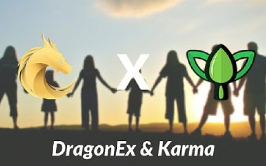 DragonEx龙网为慈善贡献绵薄之力 , 与KARMA慈善项目达成深度合作