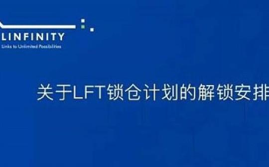 公告   关于LFT锁仓活动的解锁安排