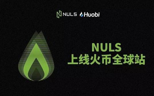 NULS上线火币全球站