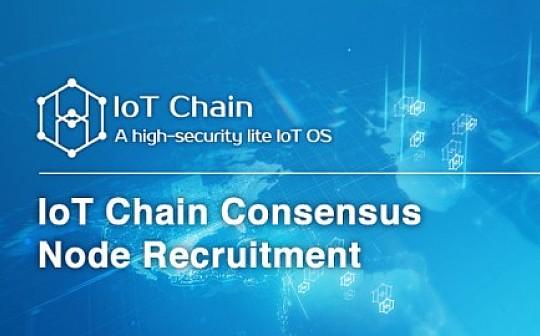 ITC万物链发布共识节点计划 首次启动全球节点招募