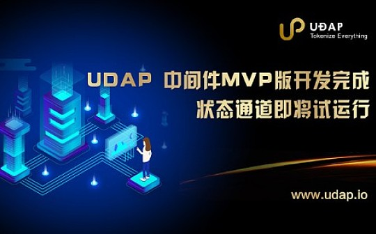UDAP 中间件MVP版开发完成 状态通道即将试运行