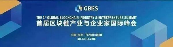 """福建省区块链协会发布2019-2020""""区块链+""""行动计划"""