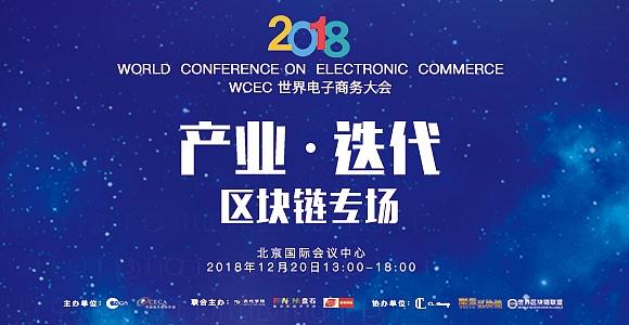2018世界电子商务大会——区块链专场