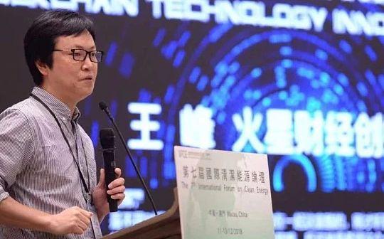 """火星财经发起人王峰最新演讲:区块链不是""""价值互联网"""""""""""