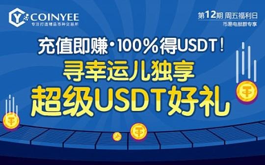 币易Coinyee.io第12期周五福利日:充值100%得USDT 幸运儿独享超级好礼