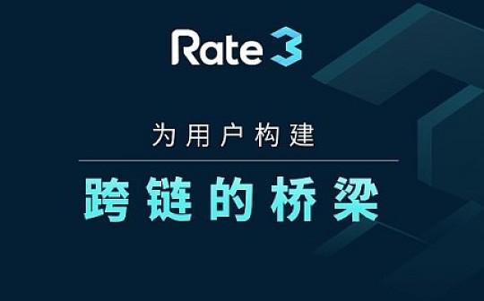 Rate3 为用户构建跨链的桥梁