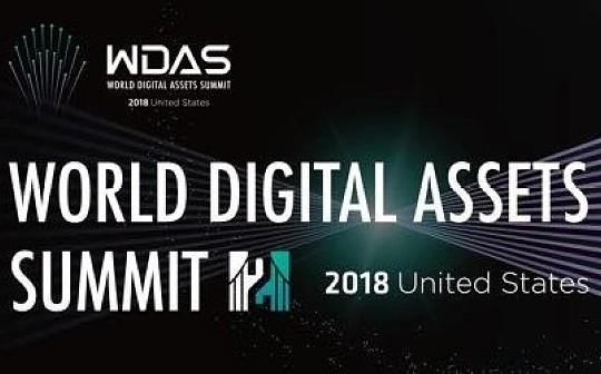 第二届世界数字资产峰会(WDAS 2)旧金山圆满闭幕