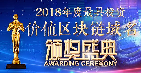 2018年度最具投资价值区块链域名颁奖盛典