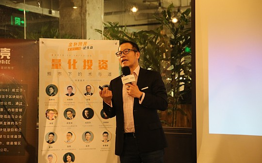 Clipper Coin Capital刘震:熊市下 量化团队的回报因素