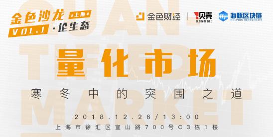 金色沙龙第五期上海站:论生态·量化市场寒冬中的突围之道