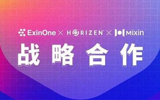 Mixin、 Horizen 和 ExinOne 达成战略合作 共同推动全球区块链生态的可持续发展