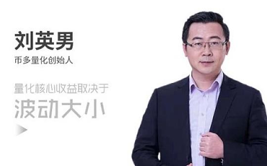币多量化刘英男:量化核心收益取决于波动大小