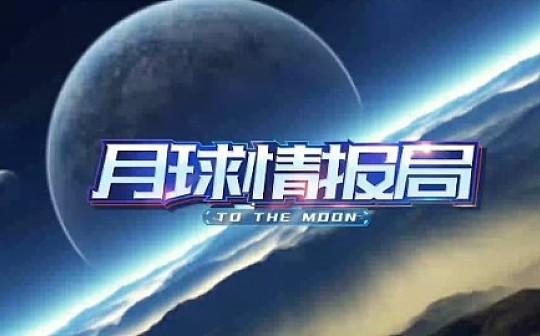 [视频] 《月球情报局》:全球最大基金富达将推出比特币托管服务