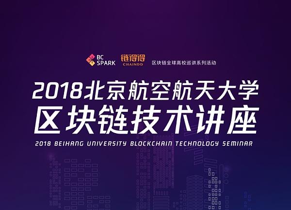 2018北京航空航天大学区块链技术讲座