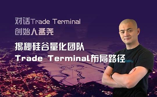 对话Trade Terminal创始人孟尧:揭秘硅谷量化团队的布局路径