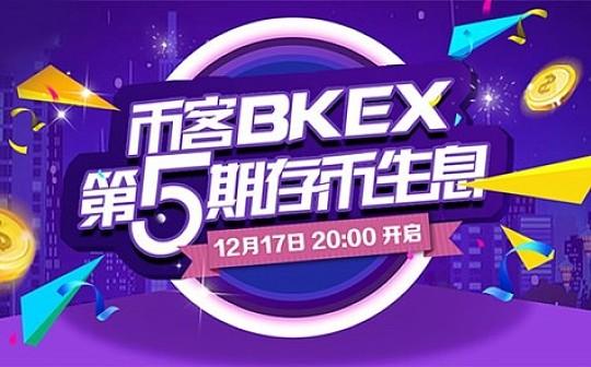 币客BKEX第五期存币生息17日20:00开启