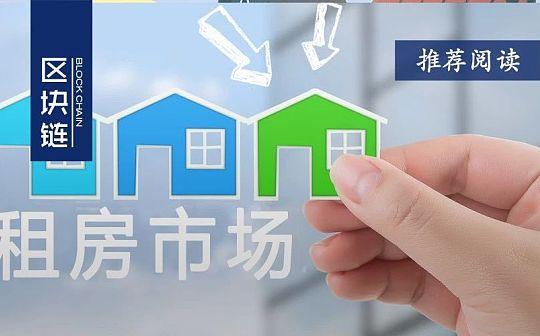 好消息 政府牵头地产中介整改区块链租房落地了