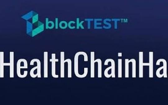 BlockTEST宣布HealthChainHack圆满落幕