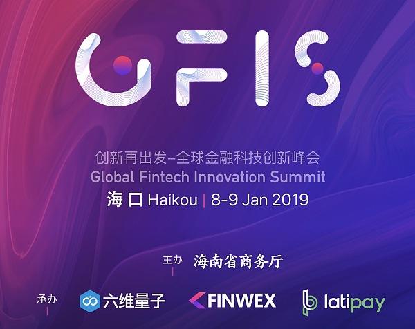 创新再出发|海南GFIS全球金融科技创新峰会