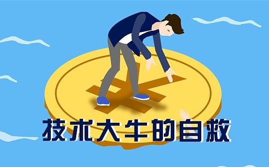 """量化救世录(二):技术大牛的""""自救"""""""