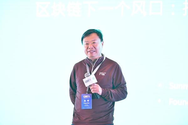 韩峰:把可信安全传播到整个互联
